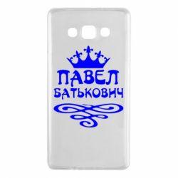Чехол для Samsung A7 2015 Павел Батькович - FatLine