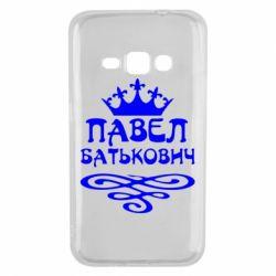 Чехол для Samsung J1 2016 Павел Батькович - FatLine