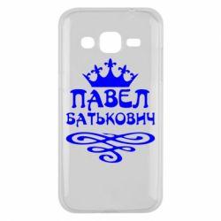 Чехол для Samsung J2 2015 Павел Батькович - FatLine