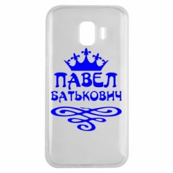 Чехол для Samsung J2 2018 Павел Батькович - FatLine