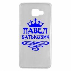 Чехол для Samsung A7 2016 Павел Батькович - FatLine