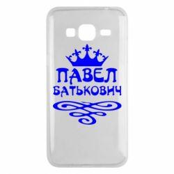 Чехол для Samsung J3 2016 Павел Батькович - FatLine