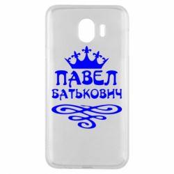 Чехол для Samsung J4 Павел Батькович - FatLine