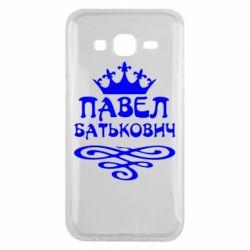 Чехол для Samsung J5 2015 Павел Батькович - FatLine