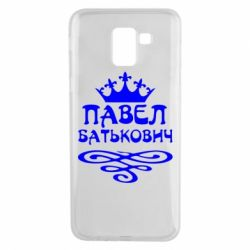 Чехол для Samsung J6 Павел Батькович - FatLine