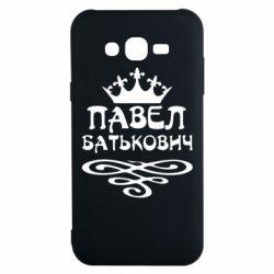 Чехол для Samsung J7 2015 Павел Батькович - FatLine