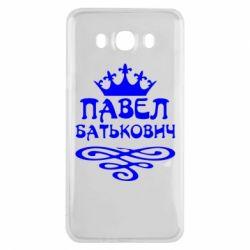Чехол для Samsung J7 2016 Павел Батькович - FatLine