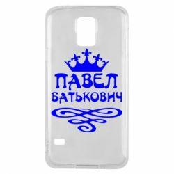 Чехол для Samsung S5 Павел Батькович - FatLine