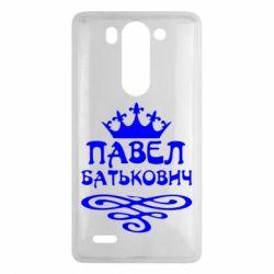 Чехол для LG G3 mini/G3s Павел Батькович - FatLine