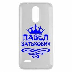 Чехол для LG K7 2017 Павел Батькович - FatLine