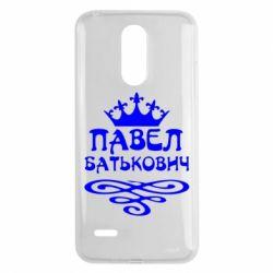 Чехол для LG K8 2017 Павел Батькович - FatLine