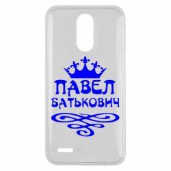 Чехол для LG K10 2017 Павел Батькович - FatLine