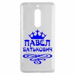 Чехол для Nokia 5 Павел Батькович - FatLine