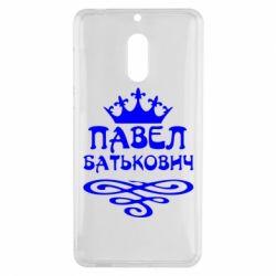 Чехол для Nokia 6 Павел Батькович - FatLine