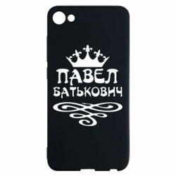 Чехол для Meizu U10 Павел Батькович - FatLine