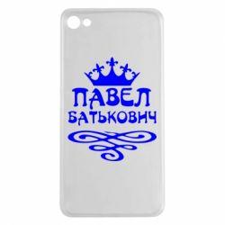 Чехол для Meizu U20 Павел Батькович - FatLine