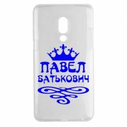 Чехол для Meizu 15 Plus Павел Батькович - FatLine