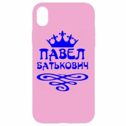 Чехол для iPhone XR Павел Батькович - FatLine