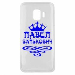 Чехол для Samsung J2 Core Павел Батькович - FatLine