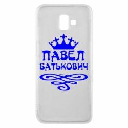Чехол для Samsung J6 Plus 2018 Павел Батькович - FatLine