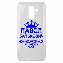 Чехол для Samsung J8 2018 Павел Батькович - FatLine