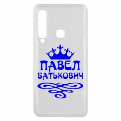 Чехол для Samsung A9 2018 Павел Батькович - FatLine