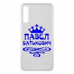 Чехол для Samsung A7 2018 Павел Батькович - FatLine