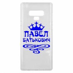 Чехол для Samsung Note 9 Павел Батькович - FatLine