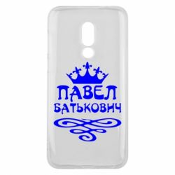 Чехол для Meizu 16 Павел Батькович - FatLine
