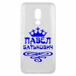 Чехол для Meizu 16x Павел Батькович - FatLine