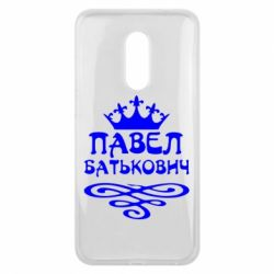 Чехол для Meizu 16 plus Павел Батькович - FatLine