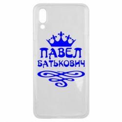 Чехол для Meizu E3 Павел Батькович - FatLine