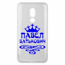 Чехол для Meizu V8 Павел Батькович - FatLine