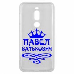 Чехол для Meizu V8 Pro Павел Батькович - FatLine