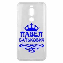 Чехол для Meizu X8 Павел Батькович - FatLine