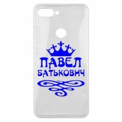 Чехол для Xiaomi Mi8 Lite Павел Батькович - FatLine