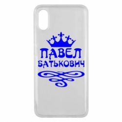 Чехол для Xiaomi Mi8 Pro Павел Батькович - FatLine