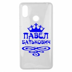 Чехол для Xiaomi Mi Max 3 Павел Батькович - FatLine