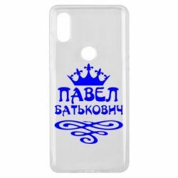 Чехол для Xiaomi Mi Mix 3 Павел Батькович - FatLine