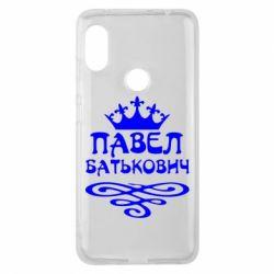 Чехол для Xiaomi Redmi Note 6 Pro Павел Батькович - FatLine