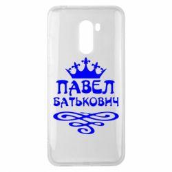 Чехол для Xiaomi Pocophone F1 Павел Батькович - FatLine