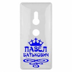 Чехол для Sony Xperia XZ2 Павел Батькович - FatLine