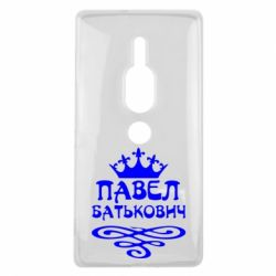 Чехол для Sony Xperia XZ2 Premium Павел Батькович - FatLine