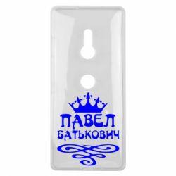 Чехол для Sony Xperia XZ3 Павел Батькович - FatLine
