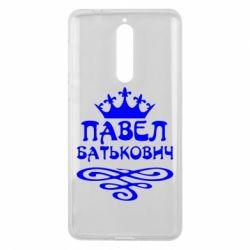 Чехол для Nokia 8 Павел Батькович - FatLine