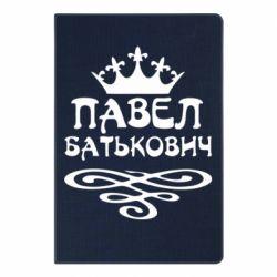 Блокнот А5 Павел Батькович - FatLine