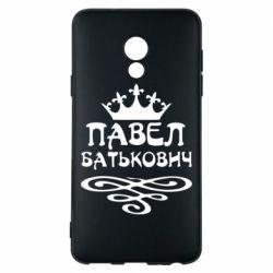 Чехол для Meizu 15 Lite Павел Батькович - FatLine