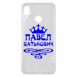 Чехол для Huawei P Smart Plus Павел Батькович - FatLine