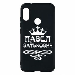 Чехол для Mi A2 Lite Павел Батькович - FatLine