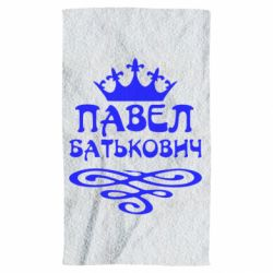 Полотенце Павел Батькович - FatLine